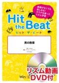 Hit the Beat)リズム合奏楽譜 【リズム動画DVD+ピアノ伴奏譜付】 男の勲章  編曲 マイケル・ゴールドマン 【2020年7月取扱開始】