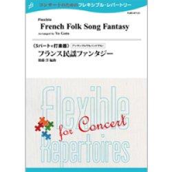 画像1: フレキシブルアンサンブル6重奏楽譜 ( 5パート+打楽器)フランス民謡ファンタジー/(後藤 洋)【2020年7月取扱開始】