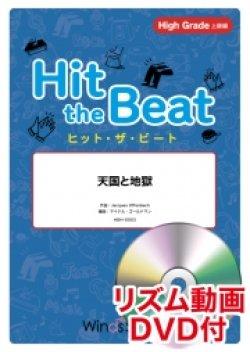 画像1: Hit the Beat)リズム合奏楽譜 【リズム動画DVD+ピアノ伴奏譜付】天国と地獄 〔上級編〕 編曲 マイケル・ゴールドマン 【2020年7月取扱開始】