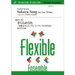 画像1: フレキシブルアンサンブル4重奏楽譜(中低音)さくらのうた〜中低音フレキシブル・アンサンブルのための/福田洋介