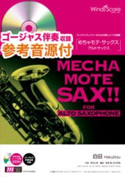 画像1: アルトサックスソロ楽譜 白日 [ピアノ伴奏・デモ演奏 CD付]【2020年7月取扱開始】