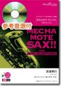 アルトサックスソロ楽譜 浪漫飛行  [ピアノ伴奏・デモ演奏 CD付]【2020年7月取扱開始】