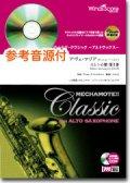 アルトサックスソロ楽譜 アヴェ・マリア(F.シューベルト) エレンの歌 第3番  [ピアノ伴奏・デモ演奏 CD付]【2020年7月取扱開始】
