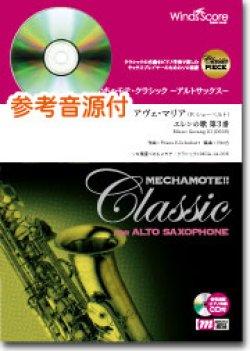 画像1: アルトサックスソロ楽譜 アヴェ・マリア(F.シューベルト) エレンの歌 第3番  [ピアノ伴奏・デモ演奏 CD付]【2020年7月取扱開始】