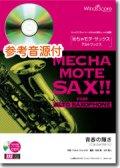 アルトサックスソロ楽譜  青春の輝き   [ピアノ伴奏・デモ演奏 CD付]【2020年7月取扱開始】