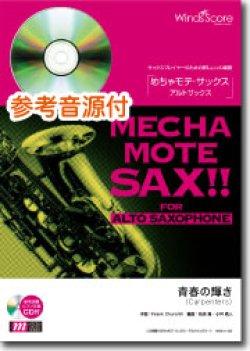 画像1: アルトサックスソロ楽譜  青春の輝き   [ピアノ伴奏・デモ演奏 CD付]【2020年7月取扱開始】