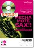 アルトサックスソロ楽譜 明日に架ける橋   [ピアノ伴奏・デモ演奏 CD付]【2020年7月取扱開始】