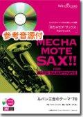 アルトサックスソロ楽譜  ルパン三世のテーマ'78  [ピアノ伴奏・デモ演奏 CD付]【2020年7月取扱開始】