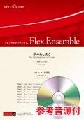 フレックス8重奏 夢のあしあと 作曲:石毛里佳 【2020年7月10日取扱開始】
