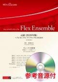 フレックス6重奏 元禄〈2020年版〉〜フレキシブル・アンサンブルのための  作曲:櫛田てつ之扶 【2020年7月17日取扱開始】