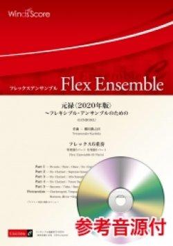 画像1: フレックス6重奏 元禄〈2020年版〉〜フレキシブル・アンサンブルのための 【2020年7月17日取扱開始】