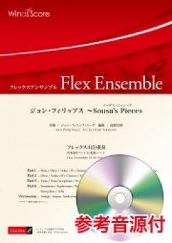 画像1: フレックス4(5)重奏  ジョン・フィリップス 〜Sousa's Pieces  フレックス4(5)重奏 【2020年7月10日取扱開始】