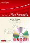 フレックス5重奏 ルーマニア民俗舞曲  編曲:福田洋介 【2020年7月17日取扱開始】
