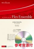 フレックス5(6)重奏 とりかごのとびら 作曲:福田洋介  【2020年7月10日取扱開始】