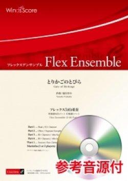 画像1: フレックス5(6)重奏 とりかごのとびら 作曲:福田洋介  【2020年7月10日取扱開始】