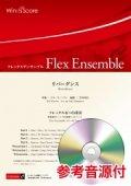フレックス4(〜6)重奏リバーダンス  編曲:宮川成治  (フレックス4(〜6)重奏) 【2020年7月17日取扱開始】
