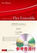 フレックス4重奏 ノクチルカ  編曲:宮川成治  (フレックス4重奏) 【2020年7月17日取扱開始】