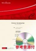 金管5重奏楽譜  Green Aventurine 作曲:マイケル・ゴールドマン 【2020年7月17日取扱開始】