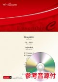 金管6重奏楽譜 Graphite 作曲:郷間幹男 【2020年7月17日取扱開始】