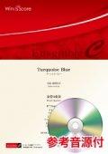 金管4重奏楽譜 Turquoise Blue 作曲:郷間幹男 【2020年7月17日取扱開始】