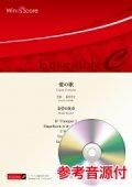 金管6重奏楽譜  愛の歌 作曲:福田洋介 【2020年7月10日取扱開始】