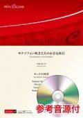 サックス4重奏楽譜  サクソフォン吹きたちの小さな休日  作曲:野呂 望  【2020年7月取扱開始】