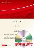 打楽器4重奏楽譜  クリスタルの風  作曲:石毛里佳  【2020年8月取扱い開始】
