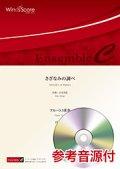 フルート3重奏楽譜  さざなみの調べ 作曲:石毛里佳 【2019年7月取扱開始】