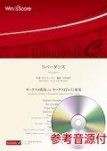 サックス4重奏 or サックス打6(5)重奏楽譜  リバーダンス  作曲:Bill Whelan   【2020年8月取扱い開始】
