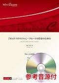 フルート4重奏楽譜  「ロンド・スケルツォ」〜フルート4重奏のための 作曲:野呂 望 【2019年7月取扱開始】