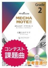 クラリネットソロ楽譜(Cl./B.Cl.ソロ)  G線上のアリア  [ピアノ伴奏・デモ演奏 CD付]【2020年8月取扱開始】