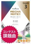 フルートソロ楽譜(Fl./Picc.ソロ)  愛の挨拶  [ピアノ伴奏・デモ演奏 CD付]【2020年8月取扱開始】
