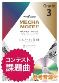 アルトサックスソロ楽譜(A.Sax./B.Sax.ソロ )  ジムノペディ第1番  [ピアノ伴奏・デモ演奏 CD付]【2020年8月取扱開始】