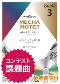 フルートソロ楽譜(Fl./Picc.ソロ)  ジムノペディ第1番 [ピアノ伴奏・デモ演奏 CD付]【2020年8月取扱開始】