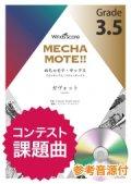 アルトサックスソロ楽譜(A.Sax./B.Sax.ソロ ) ガヴォット  [ピアノ伴奏・デモ演奏 CD付]【2020年8月取扱開始】