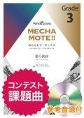 テナーサックスソロ楽譜 (T.Sax./S.Sax.ソロ)  愛の挨拶   [ピアノ伴奏・デモ演奏 CD付]【2020年8月取扱開始】