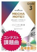 クラリネットソロ楽譜(Cl./B.Cl.ソロ) ジムノペディ第1番  ピアノ伴奏・デモ演奏 CD付]【2020年8月取扱開始】