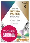テナーサックスソロ楽譜 (T.Sax./S.Sax.ソロ)  ジムノペディ第1番  ピアノ伴奏・デモ演奏 CD付]【2020年8月取扱開始】