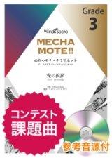 クラリネットソロ楽譜(Cl./B.Cl.ソロ)  愛の挨拶  [ピアノ伴奏・デモ演奏 CD付]【2020年8月取扱開始】