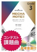 アルトサックスソロ楽譜(A.Sax./B.Sax.ソロ ) 愛の挨拶 [ピアノ伴奏・デモ演奏 CD付]【2020年8月取扱開始】