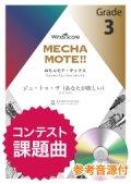 アルトサックスソロ楽譜(A.Sax./B.Sax.ソロ ) ジュ・トゥ・ヴ(あなたが欲しい)   [ピアノ伴奏・デモ演奏 CD付]【2020年8月取扱開始】