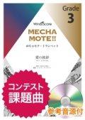 トランペットソロ楽譜 愛の挨拶(Trp.ソロ) ピアノ伴奏・デモ演奏 CD付]【2020年8月取扱開始】