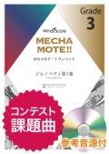 トランペットソロ楽譜 ジムノペディ第1番(Trp.ソロ) ピアノ伴奏・デモ演奏 CD付]【2020年8月取扱開始】