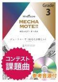 オーボエソロ楽譜  ジュ・トゥ・ヴ(あなたが欲しい)(Ob.ソロ)   [ピアノ伴奏・デモ演奏 CD付]【2020年8月取扱開始】