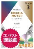 オーボエソロ楽譜 愛の挨拶(Ob.ソロ)   [ピアノ伴奏・デモ演奏 CD付]【2020年8月取扱開始】