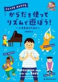 ボディーパーカッション楽譜 からだを使って リズムで遊ぼう!〜小中高生のための(伊藤康英 編)《ピアノ伴奏譜・CD付》【2020年8月取扱開始】