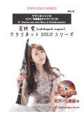 クラリネットソロ楽譜 白日/King Gnu (ピアノ伴奏譜&カラオケCD付)【2020年8月取扱開始】