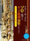 サックスソロ楽譜 テナー・サックス ソロで奏でるムード歌謡・演歌セレクション【2020年8月取扱開始】