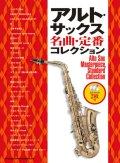 サックスソロ楽譜  アルト・サックス名曲・定番コレクション(カラオケCD2枚付)【2020年9月12日発売開始】