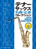 サックスソロ楽譜 テナー・サックス名曲・定番コレクション(カラオケCD2枚付)【2020年9月12日発売開始】